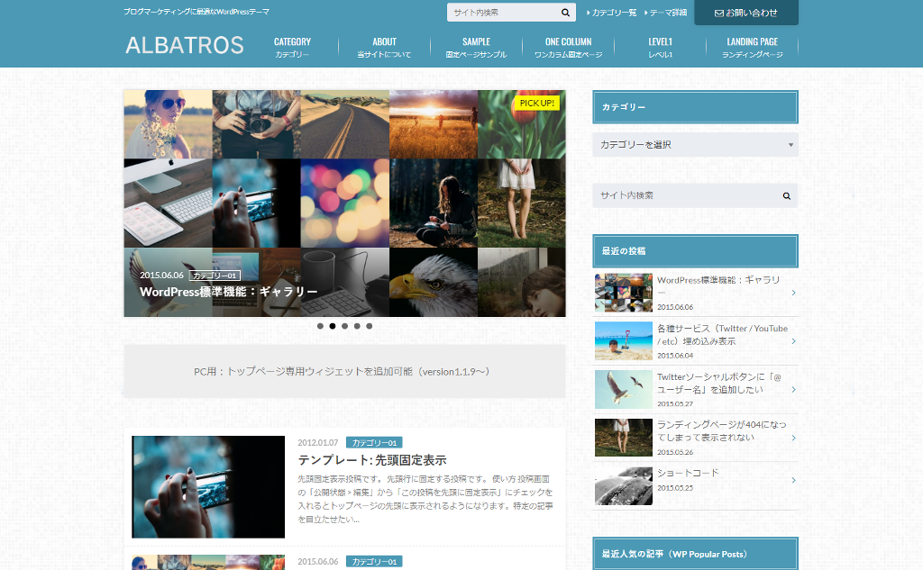 初めてWordPressの有料テーマ「ALBATROS」を購入!