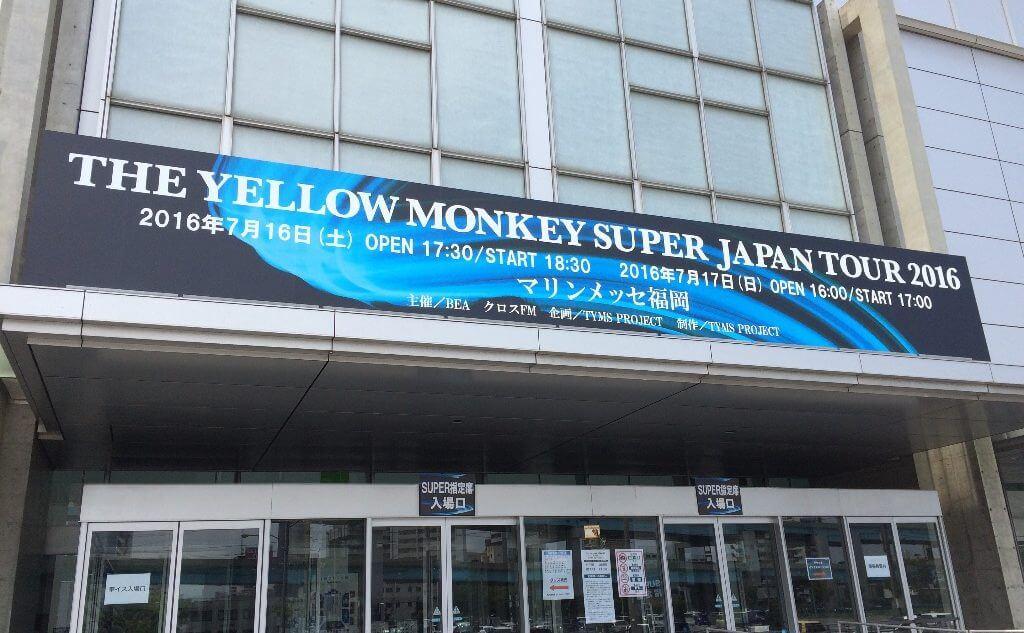 【ネタバレ注意】THE YELLOW MONKEY SUPER JAPAN TOUR 2016 in マリンメッセ福岡に参戦しました!