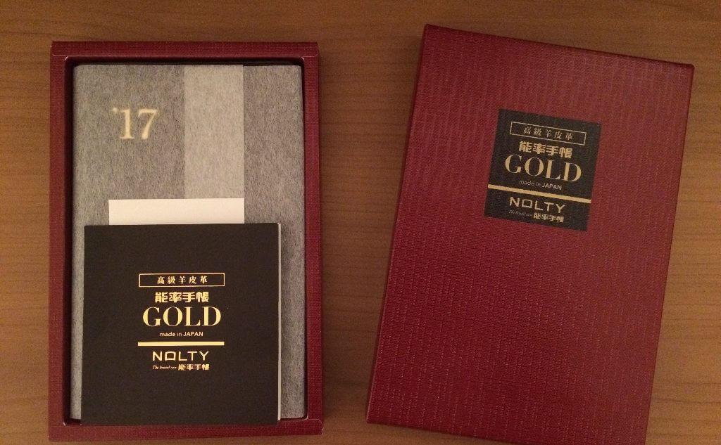 2017年の仕事用手帳は能率手帳ゴールドを継続します!