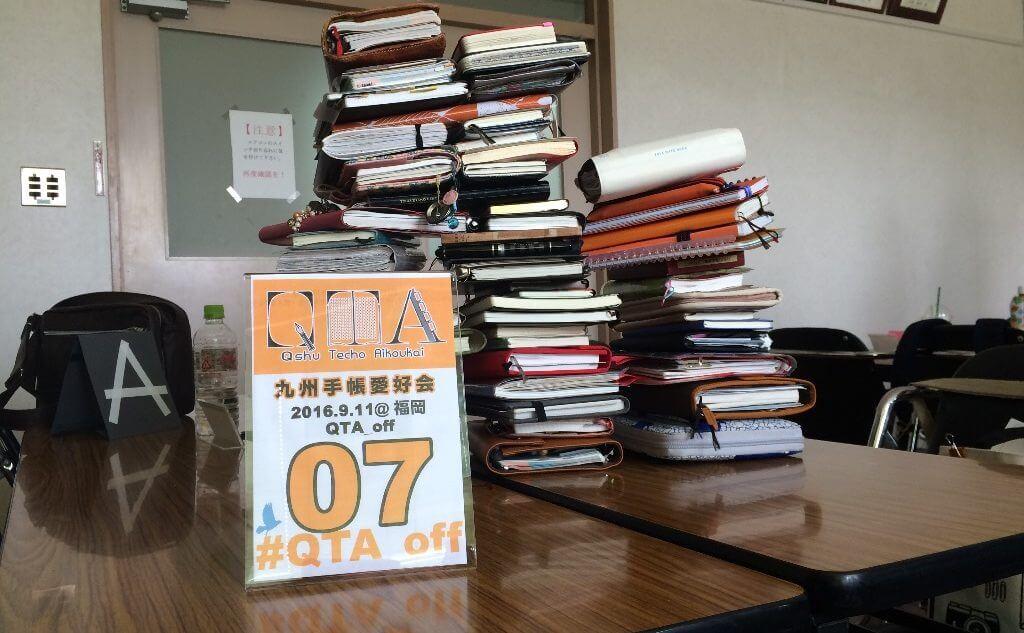 第七回QTA(九州手帳愛好会)オフ会レポ #QTA_off